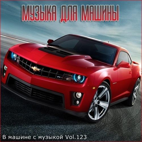 В машине с музыкой Vol.123 (2021)