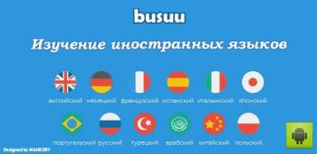 Busuu - учи английский, испанский и другие языки 20.2.2.536 Premium [Android]