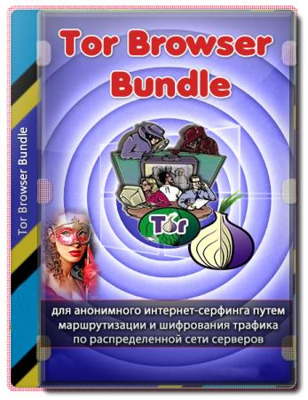 Tor Browser Bundle 10.0.12 (x86/x64) Portable