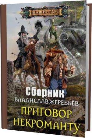 Владислав Жеребьёв. Приговор некроманту. Сборник книг