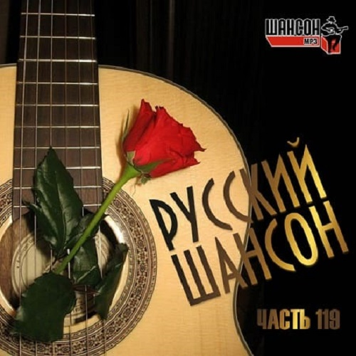 Русский Шансон 119 (2021)