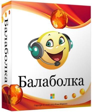 Balabolka 2.15.0.781 + Portable