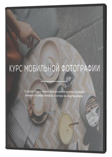 Курс мобильной фотографии (2021) HDRip