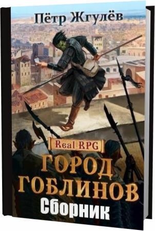 Пётр Жгулёв. Real-Rpg. Сборник книг